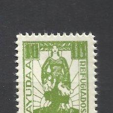 Sellos: 5994-SELLOS LOCALES ESPAÑA GUERRA CIVIL 1937 BADAJOZ REFUGIADOS AYUDA.CONSEJO PROVIINCIAL DE BADAJOZ. Lote 113276703