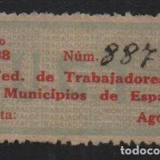 Sellos: U.G.T. FED. TRABAJADORES MUNICIPIOS DE ESPAÑA- VER FOTOS. Lote 131320778