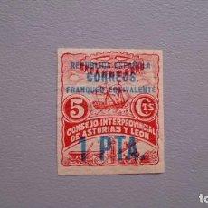 Sellos: ESPAÑA - 1937 - ASTURIAS - EDIFIL 11 S -SIN DENTAR - MNH** - NUEVO SIN FIJASELLOS - VALOR CAT. +100€. Lote 133820910
