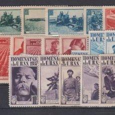 Sellos: LOTE DE CONJUNTO. AMIGOS DE LA UNIÓN SOVIÉTICA.. Lote 136679258