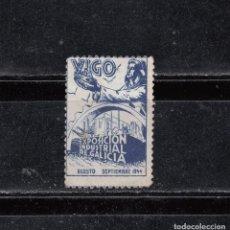 Sellos: VIGO. EXPO INDUSTRIAL DE GALICIA. Lote 137445118