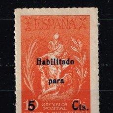 Sellos: ESPAÑA - GALVEZ 87 - Nª SEÑORA DEL PILAR, HABILITADO. Lote 138753354