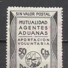 Sellos: 7549-SELLO LOCAL FISCAL PORT BOU GERONA MUTUALIDAD AGENTES ADUANAS,BARCOS,MARINA,RARO,ESCASO,50 CTS. Lote 140373750