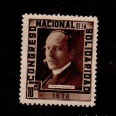 Sellos: GG- 2434 GUERRA CIVIL CONGRESO NACIONAL DE SOLIDARIDAD 1938 ROMAIN ROLLAND SIN GOMA. Lote 147259110