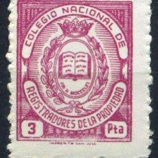 Sellos: ESPAÑA. COLEGIO REGISTRADORES DE LA PROPRIEDAD. CATÁLOGO ALEMANY-EDIFIL CAPITULO VI (PAG.60) Nº39**. Lote 148781002
