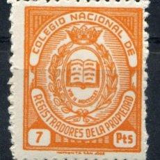 Sellos: ESPAÑA. COLEGIO REGISTRADORES DE LA PROPRIEDAD. CATÁLOGO ALEMANY-EDIFIL CAPITULO VI (PAG.60) Nº41**. Lote 148781458