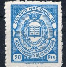 Sellos: ESPAÑA. COLEGIO REGISTRADORES DE LA PROPRIEDAD. CATÁLOGO ALEMANY-EDIFIL CAPITULO VI (PAG.60) Nº47A**. Lote 148782030