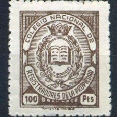Sellos: ESPAÑA. COLEGIO REGISTRADORES DE LA PROPRIEDAD. CATÁLOGO ALEMANY-EDIFIL CAPITULO VI (PAG.60) Nº51**. Lote 148782670