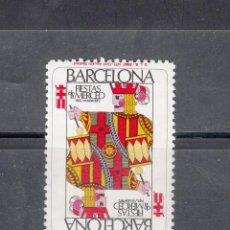 Sellos: BARCELONA. FIESTAS DE LA MERCED. Lote 150285538