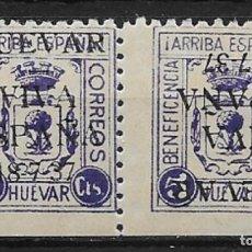 Sellos: HUEVAR (SEVILLA). EDIFIL NO CATALOGADO.. Lote 151702810