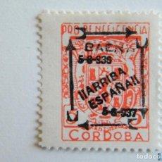 Sellos: SELLO LOCAL GUERRA CIVIL BAENA, GÁLVEZ 125 TIPO II*. Lote 151847444