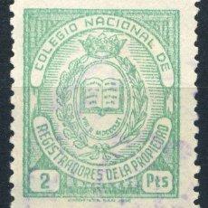 Sellos: ESPAÑA. COLEGIO REGISTRADORES DE LA PROPRIEDAD. CATÁLOGO ALEMANY-EDIFIL CAPITULO VI (PAG.60) Nº38*. Lote 148780622