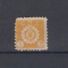 Sellos: C.N.S. EDIFIL NO CATALOGADO. 5 CTS AMARILLO NARANJA. Lote 164727454