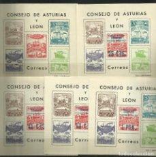 Sellos: HOJAS CON LOS SELLOS DE ASTURIAS Y LEON. Lote 165241794