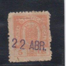 Sellos: JEREZ DE LA FRONTERA (CÁDIZ). EDIFIL 3A US. Lote 165605294