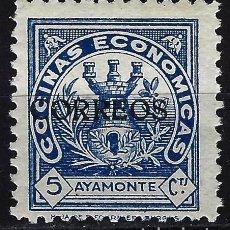 Sellos: VIÑETA COCINAS ECONÓMICAS AYAMONTE - MNH** NUEVO - SOBRECARGA CORREOS EN NEGRO. Lote 166638894