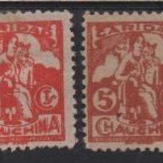 Sellos: CHAUCHINA, GRANADA,- 5 CTS, 4 TONOS + 10 CTS Y 25 CTS,.VER EDIFIL, 1-6 VER FOTO. Lote 167873488