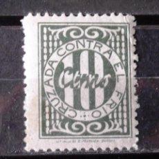Sellos: CRUZADA CONTRA EL FRÍO, 18, NUEVO, SIN CH.. Lote 168832164