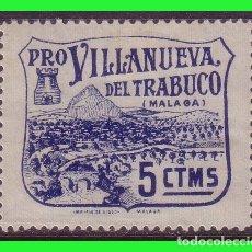Sellos: MÁLAGA VILLANUEVA DEL TRABUCO, SELLOS LOCALES GUERRA CIVIL, FESOFI Nº 1 * . Lote 170784870