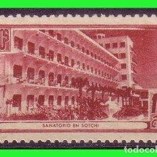Sellos: AMIGOS DE LA URSS, VIÑETAS REPUBLICANAS, GUILLAMON Nº 1707F *. Lote 170931755