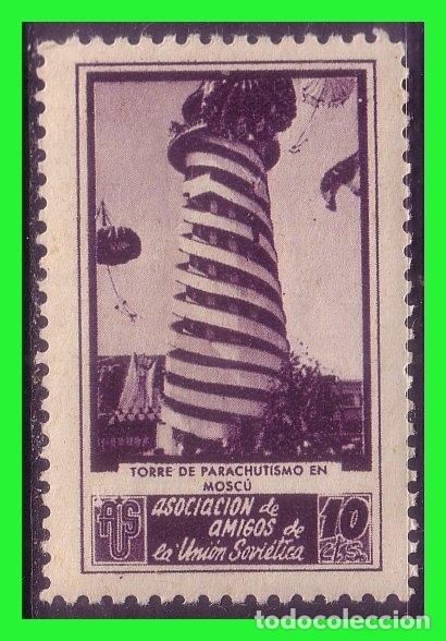 VIÑETA POLÍTICA, ASOCIACIÓN AMIGOS DE LA URSS, GUILLAMON Nº 1731B * TORRE DE PARACHUTISMO (Sellos - España - Guerra Civil - Viñetas - Nuevos)