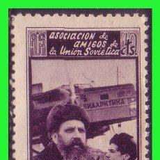 Sellos: VIÑETA POLÍTICA, ASOCIACIÓN AMIGOS DE LA URSS, GUILLAMON Nº 1734B * JEFE DE LA EXPEDICIÓN AL POLO ... Lote 176271834