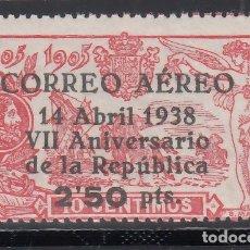 Sellos: ESPAÑA, 1938 EDIFIL Nº 756 /**/, ANIVERSARIO DE LA REPÚBLICA, SIN FIJASELLOS. . Lote 176291980