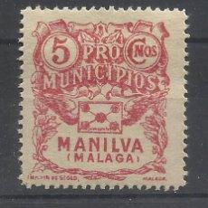 Sellos: PRO MUNICIPIOS MANILVA 5 CTS NUEVO *. Lote 179030495