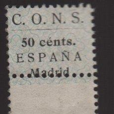 Sellos: MADRID, 50 CTS, CAPICUA CON INTERPANEL GRANDE -CENTRAL OBRERA NACIONALSINDICALISTA,VER FOTOS. Lote 179541681