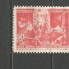 Sellos: ESPAÑA BENEFICENCIA EDIFIL NUM. 32 USADO. Lote 180231208