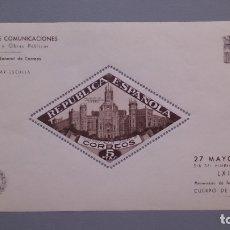 Sellos: NAV- ESPAÑA - 1937 - BENEFICENCIA - EDIFIL 17 - MH* - NUEVA - PALACIO DE COMUNICACIONES DE MADRID.. Lote 181391810