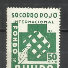 Sellos: 8051E-SELLO VIÑETA ESPAÑA GUERRA CIVIL S.R.I ,SOCORRO ROJO INTERNACIONAL FONDO DE AYUDA PRESOS . Lote 182885972