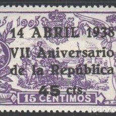 Sellos: ESPAÑA, 1938 EDIFIL Nº 755 /**/, ANIVERSARIO DE LA REPÚBLICA, SIN FIJASELLOS. . Lote 183296136