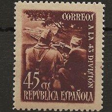 Sellos: R35/ ESPAÑA 1938, EDIFIL 788 MNH**, HOMENAJE A LA 43 DIVISION. Lote 183503737