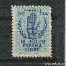 Sellos: LOTE D SELLO GUERRA CIVIL . Lote 187627262