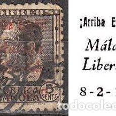 Sellos: MALAGA EDIFIL Nº 9, SOBRECARGADO ARRIBA ESPAÑA, MÁLAGA LIBERADA 8-2-1937 (VER EN LA IMAGEN) , USADO. Lote 189633567
