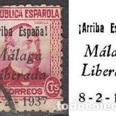 Sellos: MALAGA EDIFIL Nº 17, SOBRECARGADO: ARRIBA ESPAÑA. MALAGA LIBERADA (VER EN LA IMAGEN), USADO. Lote 189633716