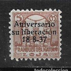 Sellos: ESPAÑA - GUERRA CIVIL - LOJA * - 15/8. Lote 189641560