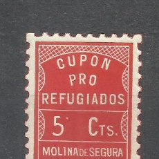 Sellos: Q539A-ESPAÑA GUERRA CIVIL, LOCAL MOLINA SEGURA MURCIA GUERRA CIVIL REFUGIADOS 5 CTS* SPAIN CIVIL WAR. Lote 190201313