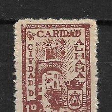 Sellos: ESPAÑA - GUERRA CIVIL - ALHAMA CARIDAD * - 15/24. Lote 191921725