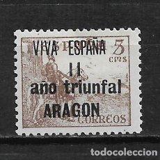 Sellos: ESPAÑA - GUERRA CIVIL - ARAGON * - 15/24. Lote 191921858