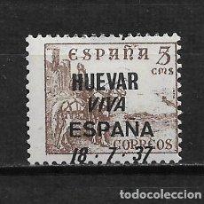 Sellos: ESPAÑA - GUERRA CIVIL - HUEVAR * - 15/24. Lote 191921911