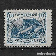 Sellos: ESPAÑA - GUERRA CIVIL - CRUZADA CONTRA EL FRIO * - 15/24. Lote 191925940