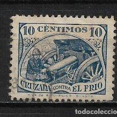 Sellos: ESPAÑA GUERRA CIVIL - CRUZADA CONTRA EL FRIO - 2/3. Lote 192408377