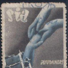 Sellos: SOLIDARIDAD INTERNACIONAL ANTIFASCISTA (S.I.A.). AYUDANOS. 50 CTS.. Lote 193764865