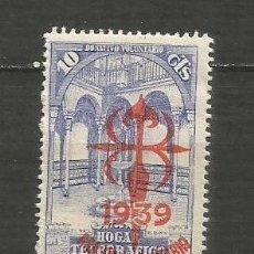 Sellos: ESPAÑA BENEFICENCIA HUERFANOS DE TELEGRAFOS AÑO DE LA VICTORIA EDIFIL NUM. 21 * CON FIJASELLOS. Lote 194202678
