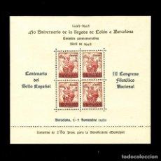 Sellos: NE 33/34 CENTENARIO SELLO Y III CONGRESO FILATÉLICO NACIONAL. Lote 195285632