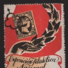 Sellos: MADRID, EXPOSICION FILATELICA NACIONAL, 2 AL 6 ABRIL 1936, NUEVO CON GOMA, VER FOTO. Lote 198382167