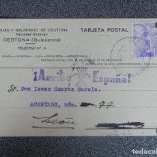 Sellos: CESTONA GUIPUZCOA TARJETA PUBLICITARIA CON ESTAMPILLADO PATRIÓTICO BALNEARIO CESTONA. Lote 198592032