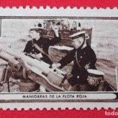 Sellos: SELLO AMIGOS DE LA UNION SOVIETICA, MANIOBRAS DE LA FLOTA ROJA. 10 CTS. Lote 202624940